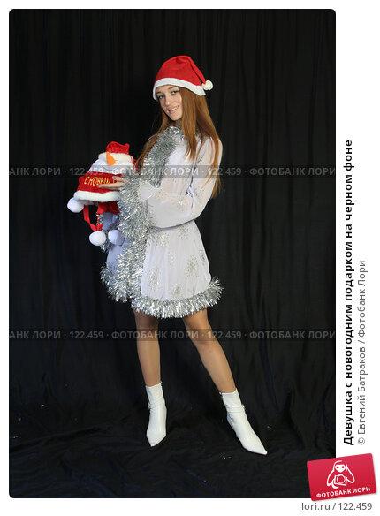 Девушка с новогодним подарком на черном фоне, фото № 122459, снято 11 ноября 2007 г. (c) Евгений Батраков / Фотобанк Лори
