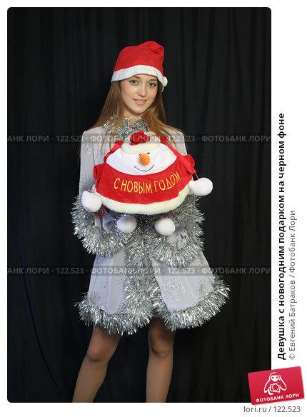 Купить «Девушка с новогодним подарком на черном фоне», фото № 122523, снято 11 ноября 2007 г. (c) Евгений Батраков / Фотобанк Лори