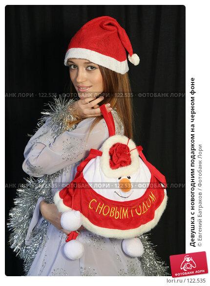 Девушка с новогодним подарком на черном фоне, фото № 122535, снято 11 ноября 2007 г. (c) Евгений Батраков / Фотобанк Лори