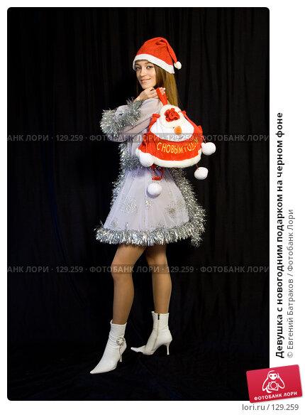 Купить «Девушка с новогодним подарком на черном фоне», фото № 129259, снято 11 ноября 2007 г. (c) Евгений Батраков / Фотобанк Лори