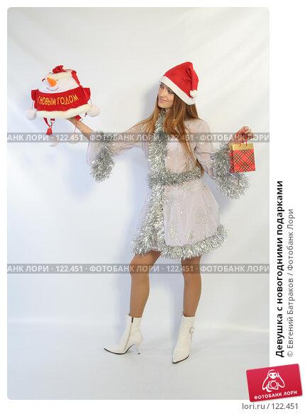 Купить «Девушка с новогодними подарками», фото № 122451, снято 11 ноября 2007 г. (c) Евгений Батраков / Фотобанк Лори
