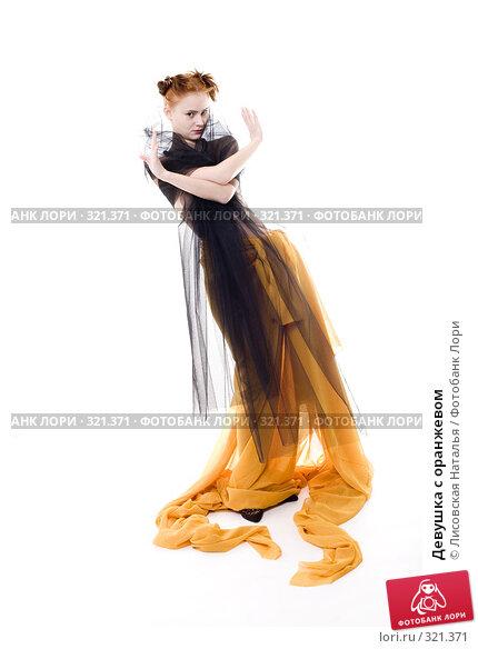 Девушка с оранжевом, фото № 321371, снято 9 декабря 2007 г. (c) Лисовская Наталья / Фотобанк Лори