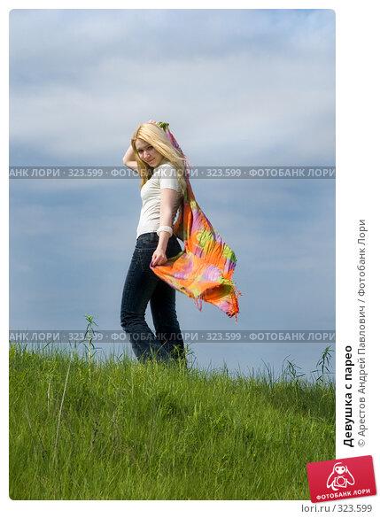 Купить «Девушка с парео», фото № 323599, снято 20 апреля 2008 г. (c) Арестов Андрей Павлович / Фотобанк Лори