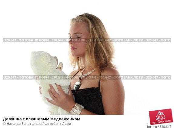 Девушка с плюшевым медвежонком, фото № 320647, снято 1 июня 2008 г. (c) Наталья Белотелова / Фотобанк Лори