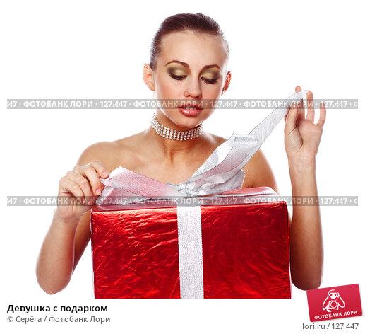 Купить «Девушка с подарком», фото № 127447, снято 24 марта 2018 г. (c) Серёга / Фотобанк Лори