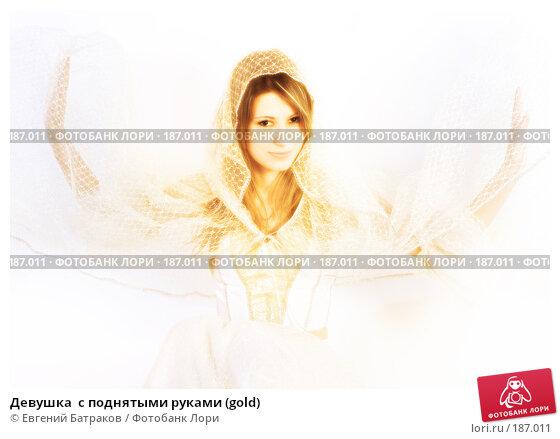 Купить «Девушка  с поднятыми руками (gold)», фото № 187011, снято 4 января 2008 г. (c) Евгений Батраков / Фотобанк Лори