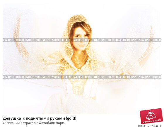 Девушка  с поднятыми руками (gold), фото № 187011, снято 4 января 2008 г. (c) Евгений Батраков / Фотобанк Лори