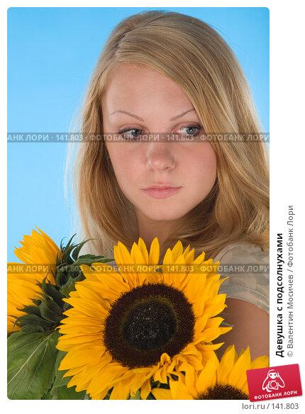 Купить «Девушка с подсолнухами», фото № 141803, снято 4 августа 2007 г. (c) Валентин Мосичев / Фотобанк Лори