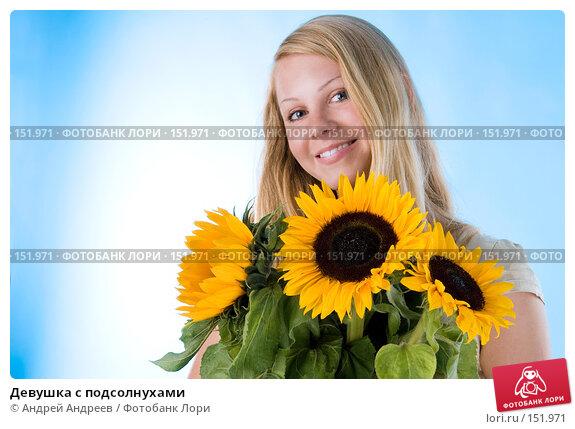 Купить «Девушка с подсолнухами», фото № 151971, снято 4 августа 2007 г. (c) Андрей Андреев / Фотобанк Лори