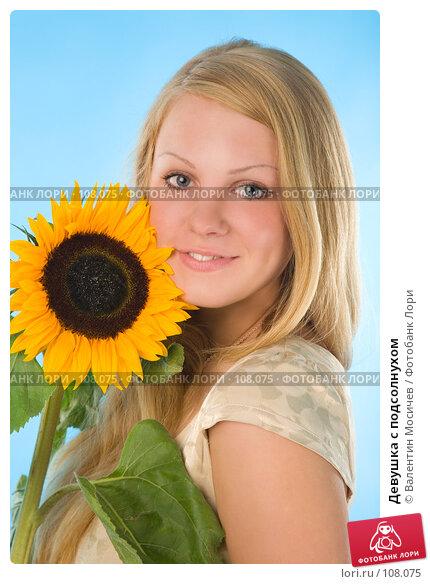 Девушка с подсолнухом, фото № 108075, снято 4 августа 2007 г. (c) Валентин Мосичев / Фотобанк Лори