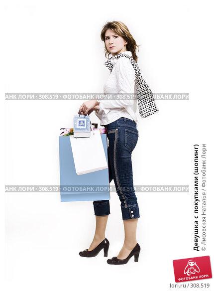 Девушка с покупками (шопинг), фото № 308519, снято 10 ноября 2007 г. (c) Лисовская Наталья / Фотобанк Лори