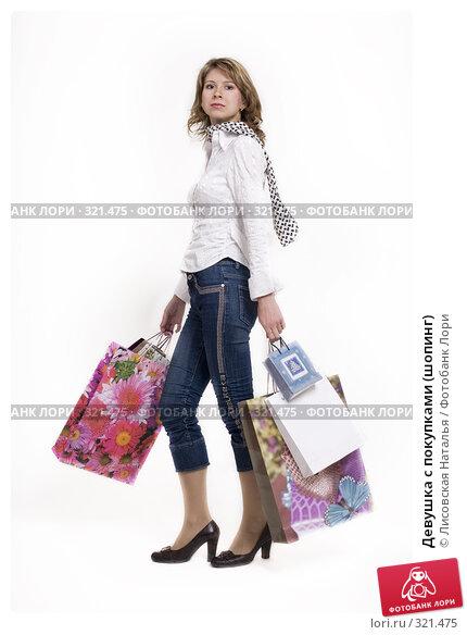 Купить «Девушка с покупками (шопинг)», фото № 321475, снято 10 ноября 2007 г. (c) Лисовская Наталья / Фотобанк Лори