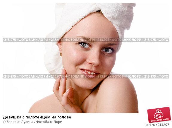 Девушка с полотенцем на голове, фото № 213975, снято 3 марта 2008 г. (c) Валерия Потапова / Фотобанк Лори