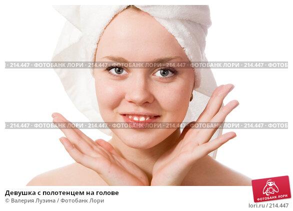 Девушка с полотенцем на голове, фото № 214447, снято 3 марта 2008 г. (c) Валерия Потапова / Фотобанк Лори