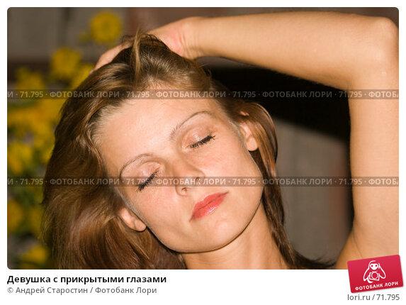 Купить «Девушка с прикрытыми глазами», фото № 71795, снято 28 июля 2007 г. (c) Андрей Старостин / Фотобанк Лори