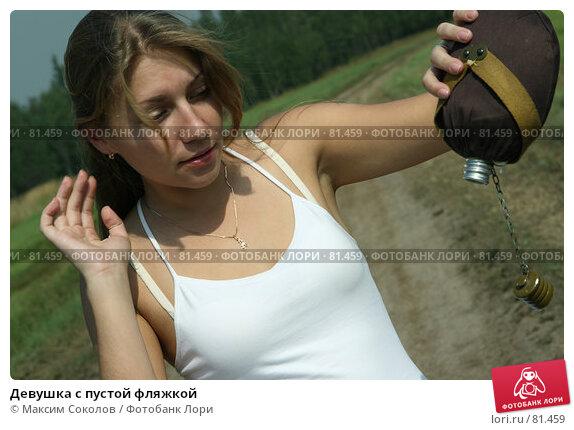 Девушка с пустой фляжкой, фото № 81459, снято 16 августа 2007 г. (c) Максим Соколов / Фотобанк Лори