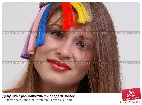 Девушка с разноцветными прядями волос, фото № 240831, снято 14 ноября 2004 г. (c) Виктор Филиппович Погонцев / Фотобанк Лори