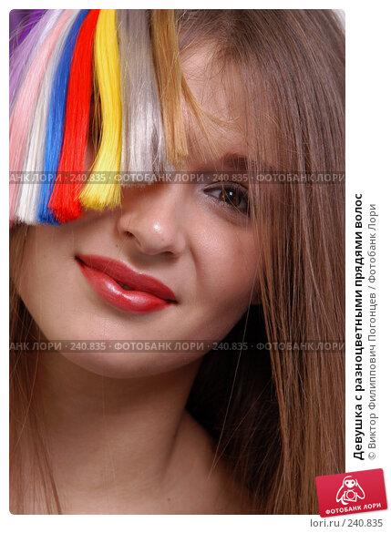 Купить «Девушка с разноцветными прядями волос», фото № 240835, снято 14 ноября 2004 г. (c) Виктор Филиппович Погонцев / Фотобанк Лори