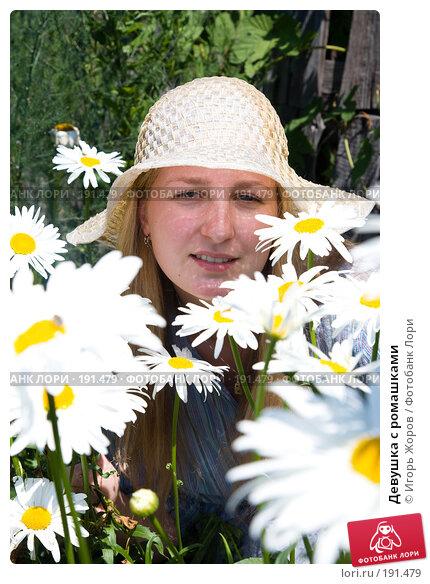 Девушка с ромашками, фото № 191479, снято 7 августа 2007 г. (c) Игорь Жоров / Фотобанк Лори