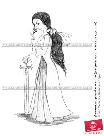 Девушка с розой и мечом (рисунок простым карандашом), иллюстрация № 243151 (c) Василий Каргандюм / Фотобанк Лори