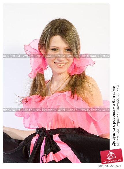 Купить «Девушка с розовыми бантами», фото № 229571, снято 4 января 2008 г. (c) Евгений Батраков / Фотобанк Лори