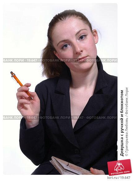 Девушка с ручкой и блокнотом, фото № 19647, снято 27 января 2007 г. (c) Григорьева Любовь / Фотобанк Лори