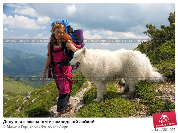 Купить «Девушка с рюкзаком и самоедской лайкой», фото № 281027, снято 16 июля 2005 г. (c) Максим Горпенюк / Фотобанк Лори
