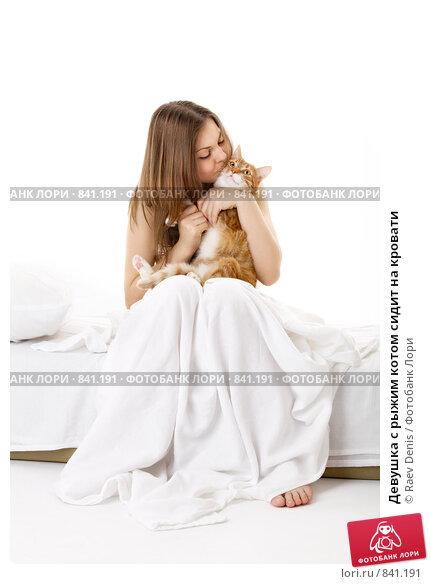 Купить «Девушка с рыжим котом сидит на кровати», фото № 841191, снято 1 апреля 2009 г. (c) Raev Denis / Фотобанк Лори