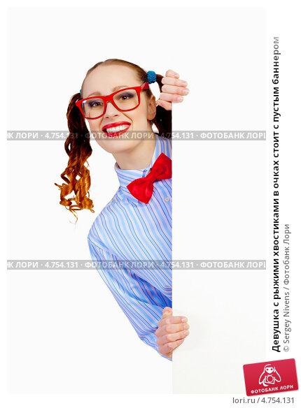 Девушка с хвостиками и в очках фото 785-390