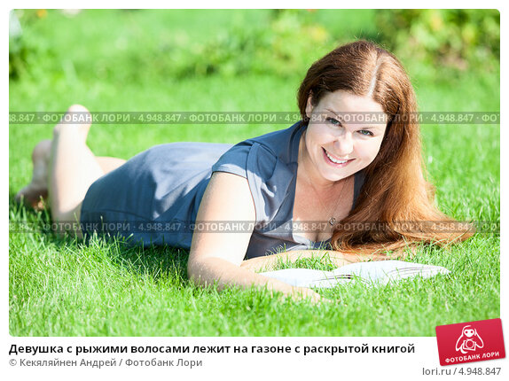 Купить «Девушка с рыжими волосами лежит на газоне с раскрытой книгой», фото № 4948847, снято 3 августа 2013 г. (c) Кекяляйнен Андрей / Фотобанк Лори