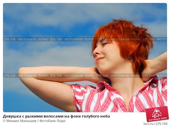 Девушка с рыжими волосами на фоне голубого неба, фото № 275159, снято 2 мая 2008 г. (c) Михаил Малышев / Фотобанк Лори