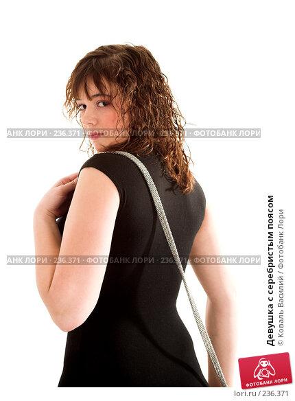 Девушка с серебристым поясом, фото № 236371, снято 24 февраля 2017 г. (c) Коваль Василий / Фотобанк Лори