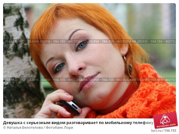 Девушка с серьезным видом разговаривает по мобильному телефону, фото № 194155, снято 13 октября 2007 г. (c) Наталья Белотелова / Фотобанк Лори