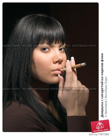 Девушка с сигаретой на черном фоне, фото № 167543, снято 11 декабря 2016 г. (c) AlexValent / Фотобанк Лори