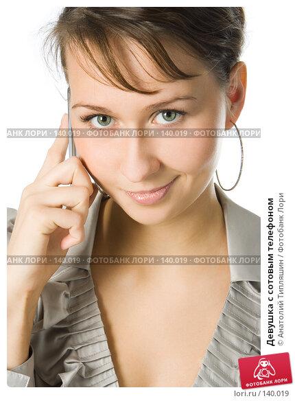 Девушка с сотовым телефоном, фото № 140019, снято 11 октября 2007 г. (c) Анатолий Типляшин / Фотобанк Лори