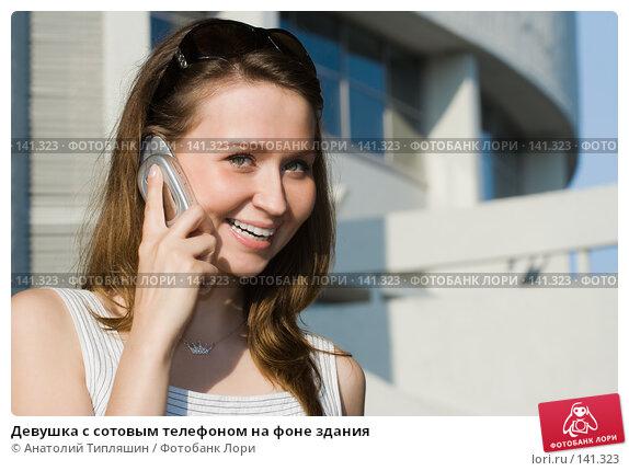 Купить «Девушка с сотовым телефоном на фоне здания», фото № 141323, снято 10 июля 2007 г. (c) Анатолий Типляшин / Фотобанк Лори