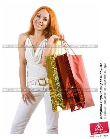 Девушка с сумками для шопинга, фото № 91727, снято 8 сентября 2007 г. (c) Вадим Пономаренко / Фотобанк Лори
