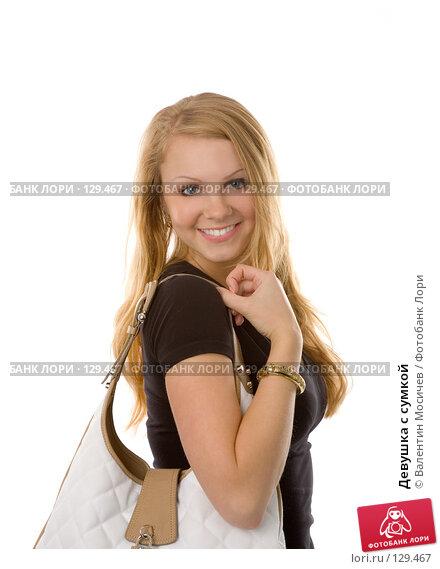 Девушка с сумкой, фото № 129467, снято 19 мая 2007 г. (c) Валентин Мосичев / Фотобанк Лори