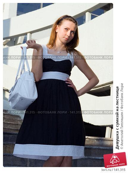 Девушка с сумкой на лестнице, фото № 141315, снято 10 июля 2007 г. (c) Анатолий Типляшин / Фотобанк Лори