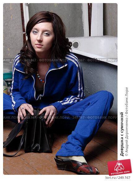 Девушка с сумочкой, фото № 249167, снято 27 января 2007 г. (c) Андрей Доронченко / Фотобанк Лори