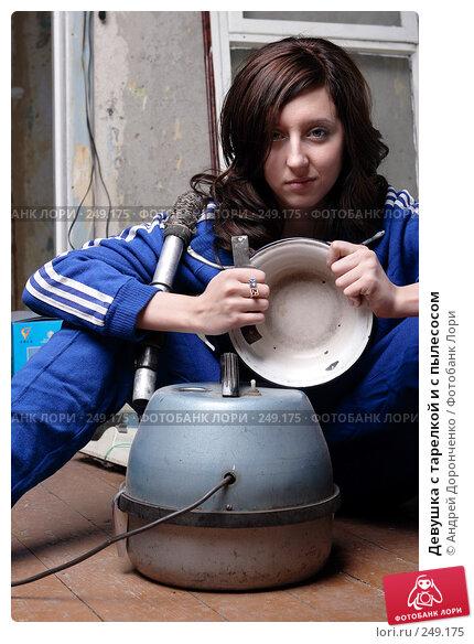 Девушка с тарелкой и с пылесосом, фото № 249175, снято 27 января 2007 г. (c) Андрей Доронченко / Фотобанк Лори