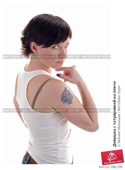 Девушка с татуировкой на плече, фото № 286195, снято 12 мая 2008 г. (c) Михаил Малышев / Фотобанк Лори