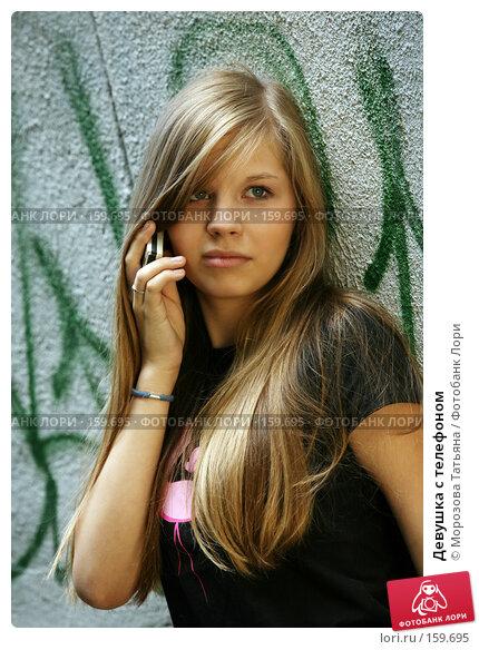 Девушка с телефоном, фото № 159695, снято 21 июля 2007 г. (c) Морозова Татьяна / Фотобанк Лори