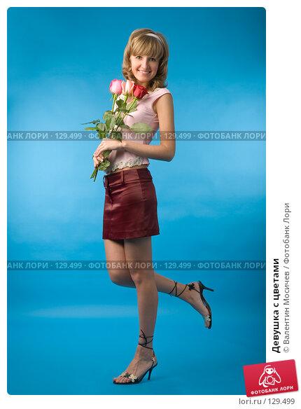 Девушка с цветами, фото № 129499, снято 26 мая 2007 г. (c) Валентин Мосичев / Фотобанк Лори