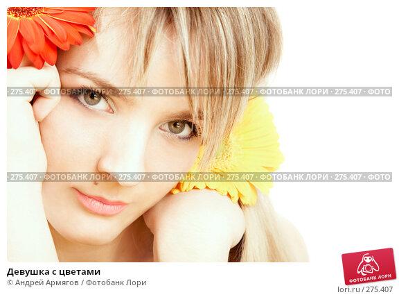 Девушка с цветами, фото № 275407, снято 6 марта 2008 г. (c) Андрей Армягов / Фотобанк Лори