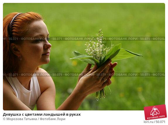 Купить «Девушка с цветами ландышей в руках», фото № 50071, снято 10 июня 2006 г. (c) Морозова Татьяна / Фотобанк Лори