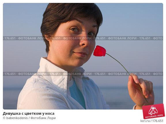 Девушка с цветком у носа, фото № 176651, снято 6 мая 2006 г. (c) Бабенко Денис Юрьевич / Фотобанк Лори