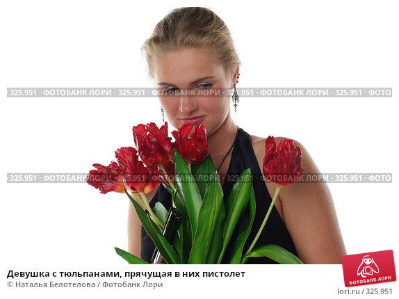 Девушка с тюльпанами, прячущая в них пистолет, фото № 325951, снято 1 июня 2008 г. (c) Наталья Белотелова / Фотобанк Лори