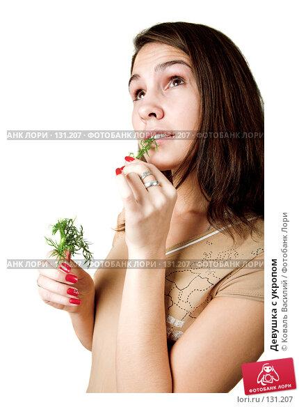 Девушка с укропом, фото № 131207, снято 6 октября 2007 г. (c) Коваль Василий / Фотобанк Лори