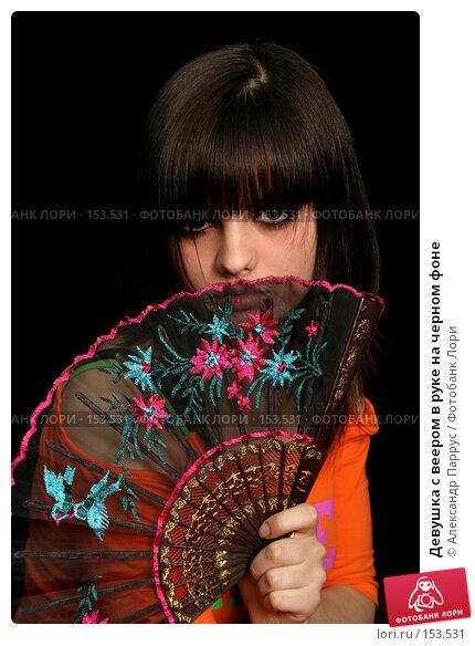 Девушка с веером в руке на черном фоне, фото № 153531, снято 4 мая 2007 г. (c) Александр Паррус / Фотобанк Лори